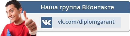ДипломГарант вКонтакте