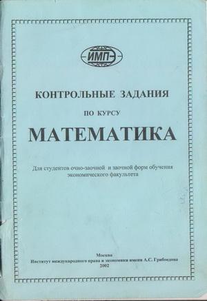 Математика в ИМПЭ Грибоедова заказ контрольной работы 2002 год методичка математика ИМПЭ Грибоедова