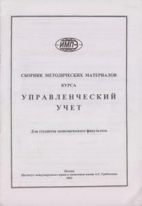 Заказать курсовую и контрольную работу по управленческому учету в  Управленческий учет ИМПЭ Грибоедова курсовая контрольная