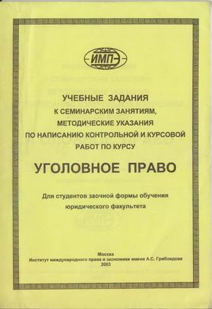 Уголовное право курсовая и контрольная работы в ИМПЭ Грибоедова  ИМПЭ методичка по уголовному праву