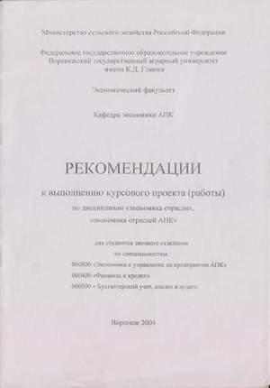 Экономика отраслей АПК для ВГАУ Петра го Глинки курсовая на заказ ВГАУ 2004 экономика отраслей АПК курсовая работа