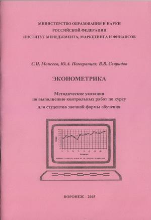 Эконометрика контрольная работа ИММИФ на заказ задачи по эконометрике 2005 эконометрика ИММИФ контрольная работа на заказ