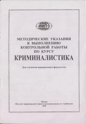 работа студенту юристу минск