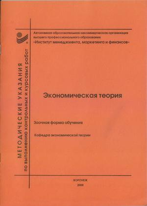 ИММИФ экономическая теория курсовая работа макроэкономика и  2008 ИММИФ Экономическая теория курсовая работа на заказ