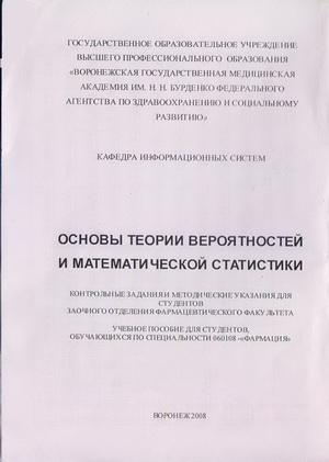 ВГМА Бурденко Основы теории вероятностей и математической  ВГМА Бурденко основы теории вероятности а математическая статистика ВГМА Бурденко основы теории вероятности а математическая статистика контрольная работа