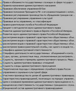 Административное право заказать написание дипломной работы Список тем дипломных работ по административному праву