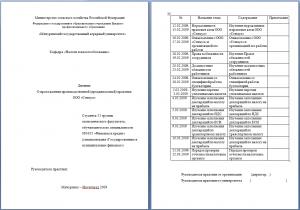Отчет по практике бухгалтера на заказ Пример краткого дневника практики бухгалтера