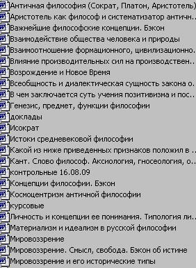 Философия рефераты и контрольные на заказ темы контрольных работ и рефератов по философии от ru