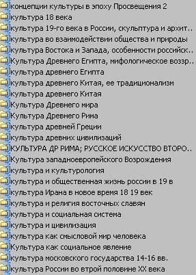 Рефераты по культурологии на заказ курсовые работы на заказ белгород