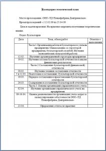 Отчет по практике бухгалтера на заказ Краткий календарный план практики бухгалтера по неделям
