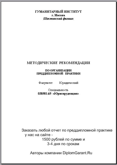 Заказать отчет по преддипломной практике от рублей отчет по преддипломной практике на заказ