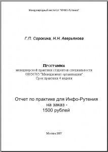 Отчет по практике на ... - akademikz.ru