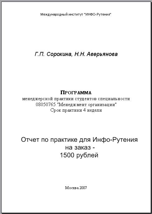 Отчет по производственной практике Инфо Рутения отчет по производственной практике