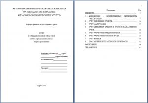 Отчет по практике бухгалтера на заказ Титульный лист и содержание отчета по практике бухгалтера для БУПК
