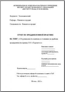 отчет по практике экономиста на предприятии на заказ