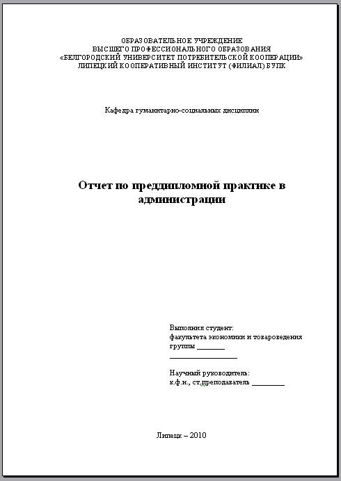 Заказать отчет по практике в администрации района у ДипломГарант отчет по преддипломной практике в администрации