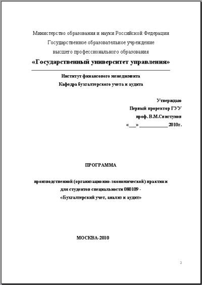ГУУ Государственный Университет Управления отчет по практике и диплом Государственный Университет Управления ГУУ Москва отчет по практике