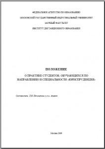 Отчет по практике студент универсальные образцы Отчет по практике студент