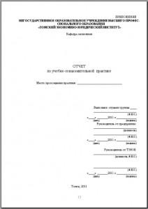 Титульный лист отчета в мфюа И учебно ознакомительная практика  ТЭЮИ отчет по учебно ознакомительной практике на заказ от дипломгарант ру