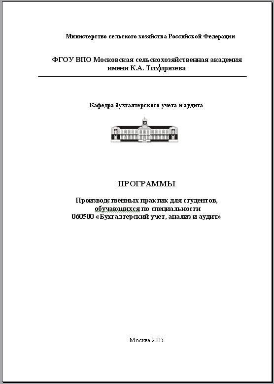 Отчет по практике на сельскохозяйственном предприятии МСА Сельскохозяйственная производственная практика для Московской сельскохозяйственной академии Тимирязева