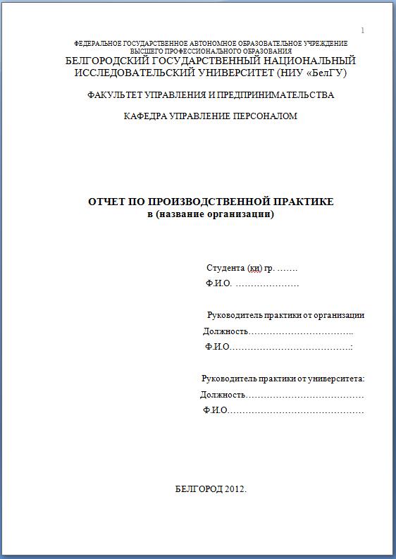 НИУ БелГУ отчет по практике и дипломная работа диплом  НИИ БелГУ отчет по практике на заказ