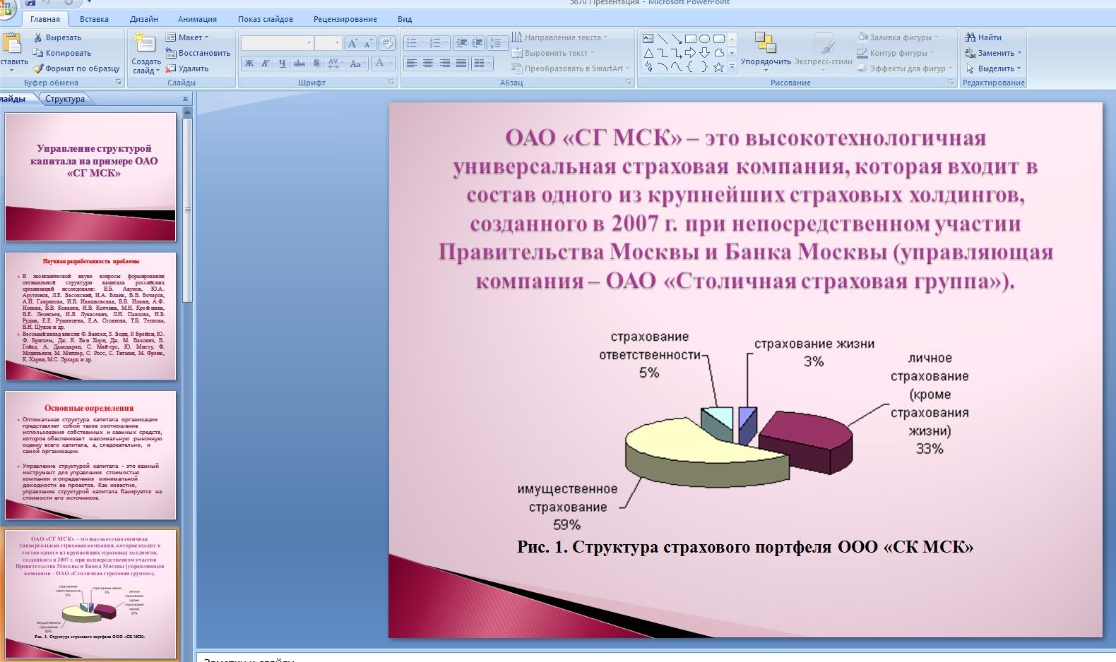 Сколько стоит заказать презентацию к диплому в powerpont powerpoint презентация к защите дипломной работы в ГАК