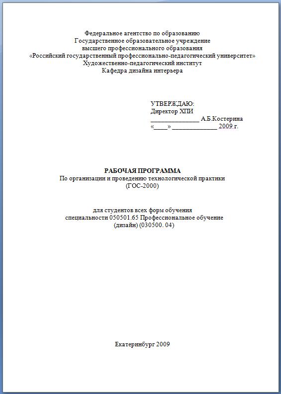 РГППУ отчет по практике диплом Отчет по технологической практике в РГППУ