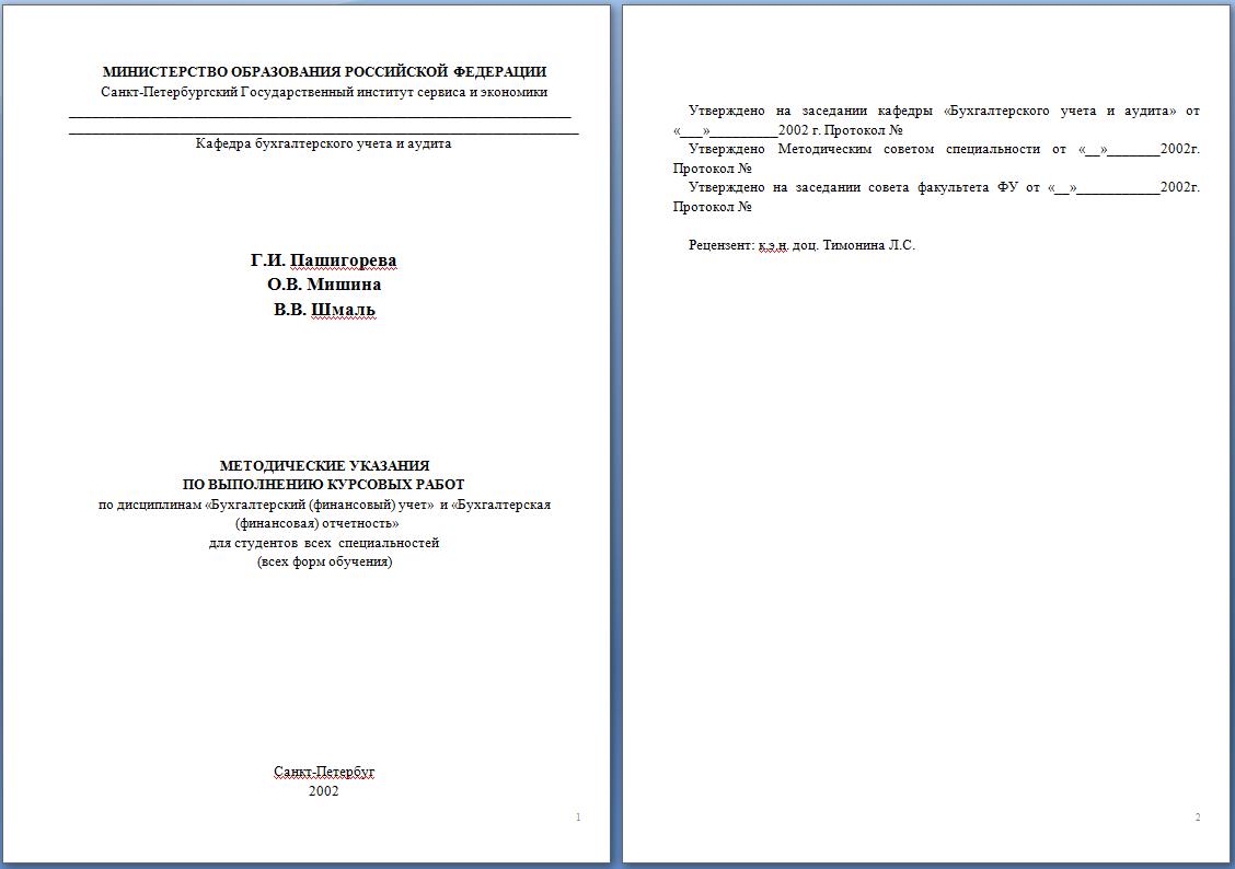 СПбГУСЭ отчеты по практике курсовые дипломные работы Заказ СПбГЭУ БФО и БФУ курсовые работы