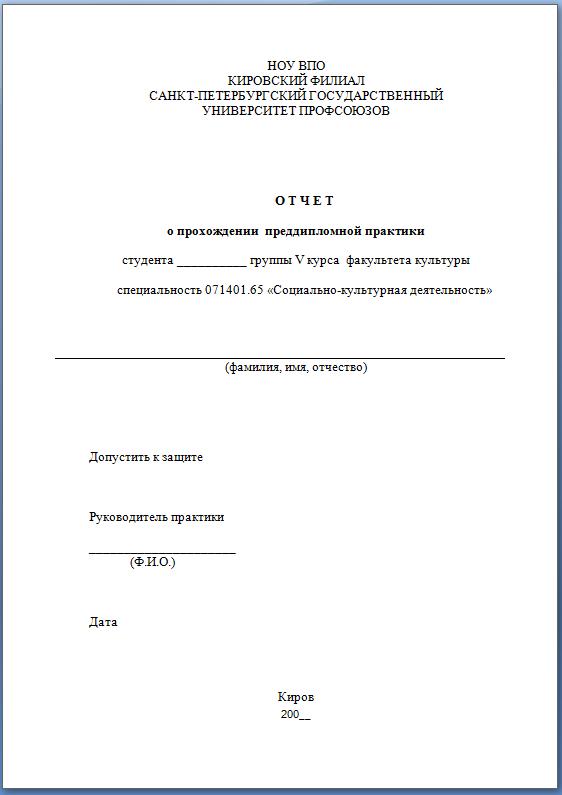 СПБГУ отчет по практике социально культурная деятельность  СПБГУ отчет по практике Социально культурная деятельность