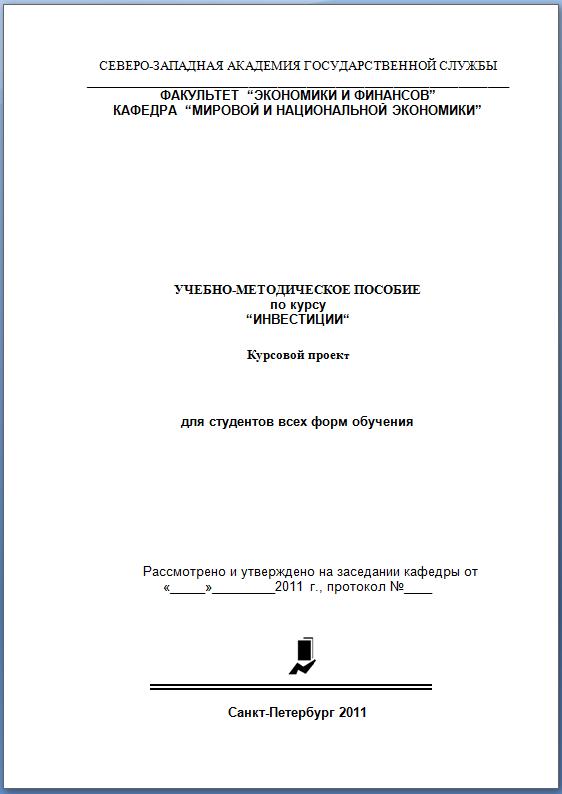 СЗАГС курсовая отчет по практике дипломная работа Северо  СЗАГС курсовая работа по инвестициям