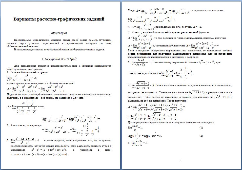 МИКТ РГЗ по математического