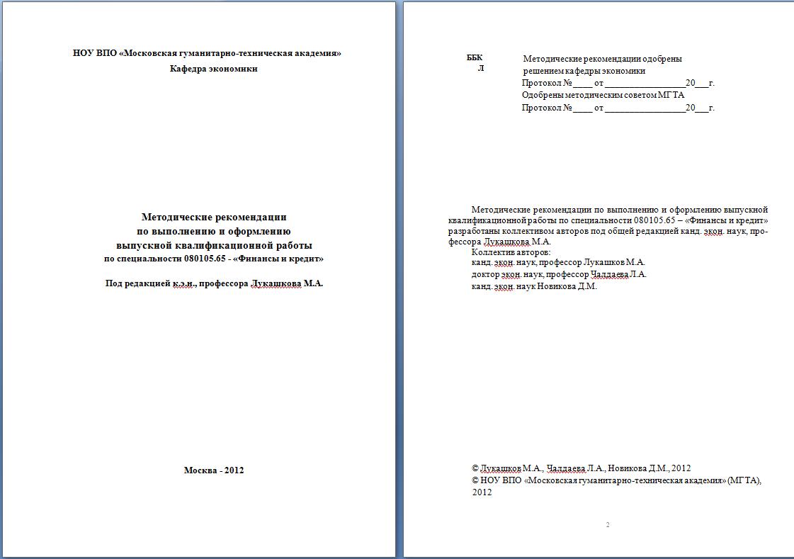МГТА отчет по преддипломной практике и диплом на заказ Диплом в МГТА отчет о преддипломной практике на заказ 11250 рублей