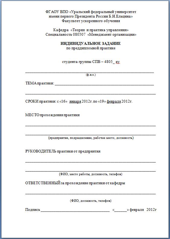 Написание отчета по практике в УрФУ Уральский Федеральный  Индивидуальное задание УрфУ на отчет по преддипломной практике