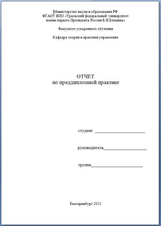 Написание отчета по практике в УрФУ Уральский Федеральный  Титульник на отчет о преддипломной практике в УрФУ