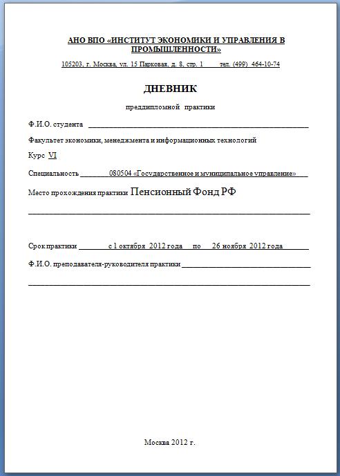 Заказать отчет по практике в пенсионном фонде Преддипломная  Дневник к отчету по практике в Пенсионном Фонде