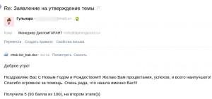 Гульнара, отзыв о работе DiplomGarant