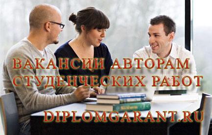Вакансии автора студенческих работ
