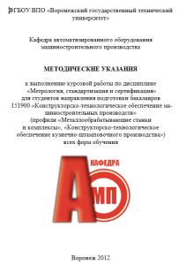 Курсовая по метрологии от рублей Курсовая по метрологии ВГТУ
