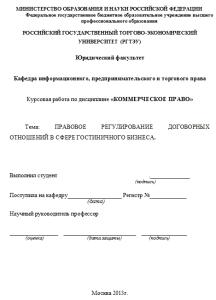 Титульный лист отчета в мфюа курсовые Марта  курсовая работа ргтэу