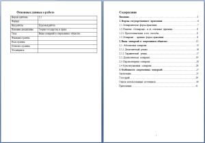 СГА курсовая работа Поможем написать курсовую в СГА на заказ СГА курсовая работа в шаблоне по ТГП