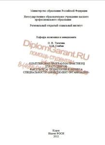 Преддипломная практика в РОСИ помощь в написании отчетов Производственная преддипломная практика помощь в составлении отчетов для РОСИ