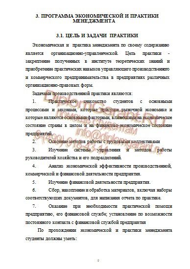 Отчет По Преддипломной Практике Экономиста Менеджера