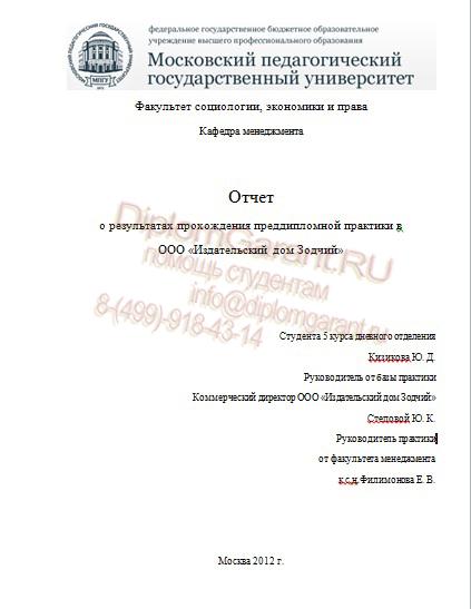 Отчеты по дипломной практике в МПГУ на заказ Заказать отчет по преддипломной практике в МПГУ