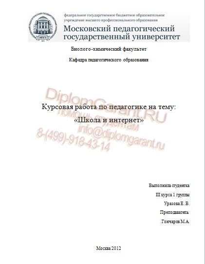 Курсовые работы и проекты в МПГУ на заказ Пишем на заказ курсовые для МПГУ