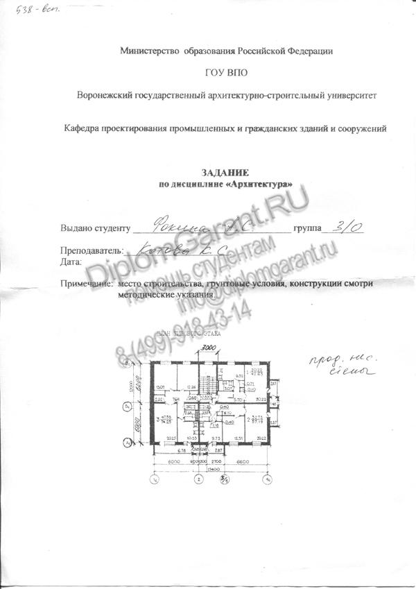 Заказать курсовую работу по архитектуре во ВГАСУ быстро и недорого Заказать курсовой проект по архитектуре в Воронеже