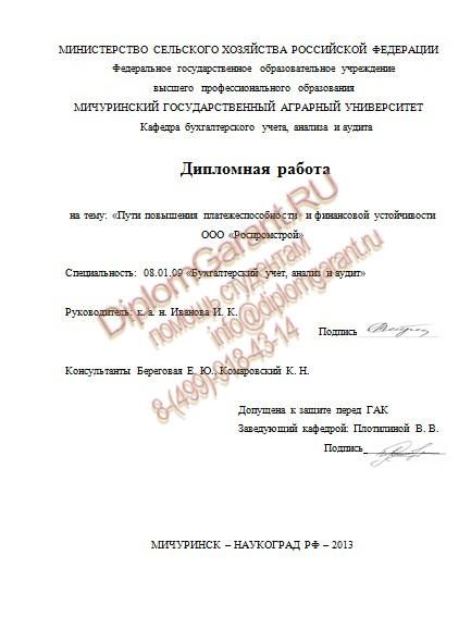 Диплом бухгалтера на заказ для студентов МичГАУ Бухучет в МичГАУ дипломные работы на заказ