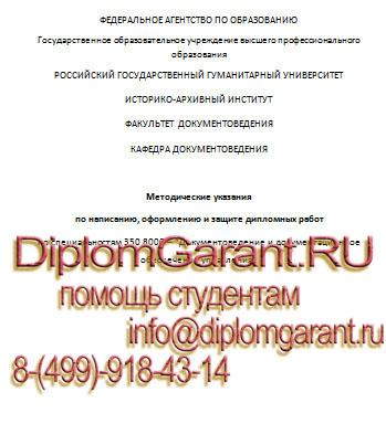 Документоведение и ДОУ в РГГУ Дипломный проект  документоведение доу дипломная работа РГГУ