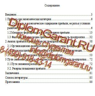 МЭСИ Дипломный проект Анализ прибыли и рентабельности предприятия дипломная работа на заказ МЭСИ