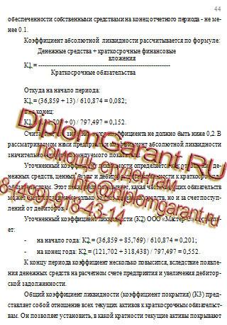 Учет и анализ реализации товаров в оптовой торговле Дипломный  дипломный проект на заказ учет и реализация товаров в оптовой торговле