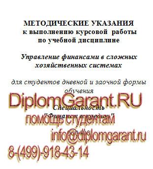 Учебная дисциплина Управление финансами в сложных хозяйственных  управление финансами в схс курсовая работа на заказ